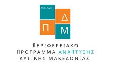 Σε διαδικασία Ανοικτής Δημόσιας Ηλεκτρονικής Διαβούλευσης το Περιφερειακό Πρόγραμμα Ανάπτυξης  της Περιφέρειας Δυτικής Μακεδονίας 2021 – 2025