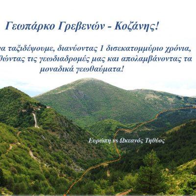 Διαδικτυακή εκδήλωση ανακοίνωσης ένταξής του Γεωπάρκου Γρεβενών – Κοζάνης στο Παγκόσμιο Δίκτυο Γεωπάρκων της UNESCO
