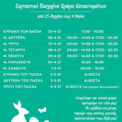 Εμπορικός Σύλλογος Κοζάνης: Εορταστικό Πασχαλινό ωράριο καταστημάτων