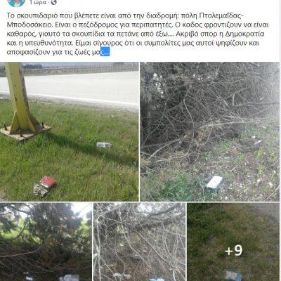Πεταμένα σκουπίδια στον περιπατητικό πεζόδρομο  Πτολεμαΐδας – Μποδοσάκειο (Γράφει ο Ν. Σαμαράς)