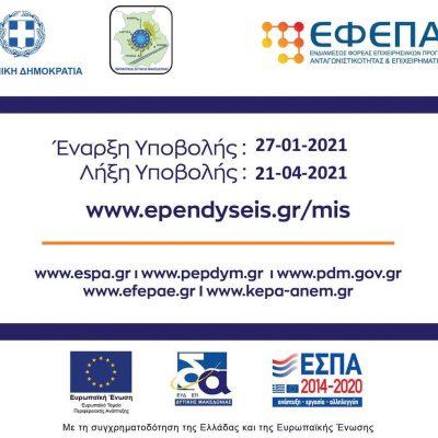1.554 αιτήσεις χρηματοδότησης με αιτούμενη δημόσια δαπάνη 2,72 εκ. ευρώ υποβλήθηκαν στη Δράση «Στήριξη Ρευστότητας σε Πολύ Μικρές και Μικρές Επιχειρήσεις που επλήγησαν από την πανδημία Covid-19 στην Δυτική Μακεδονία»