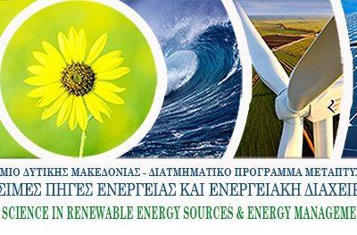 Ξεκινούν στις 10 Μαΐου οι υποβολές αιτήσεων για το Διατμηματικό Πρόγραμμα Μεταπτυχιακών Σπουδών, με τίτλο : «Ανανεώσιμες πηγές ενέργειας & Διαχείριση Ενέργειας στα Κτίρια» των Τμημάτων Μηχανολόγων Μηχανικών & Ηλεκτρολόγων Μηχανικών και Μηχανικών Υπολογιστών του Πανεπιστημίου Δυτικής Μακεδονίας