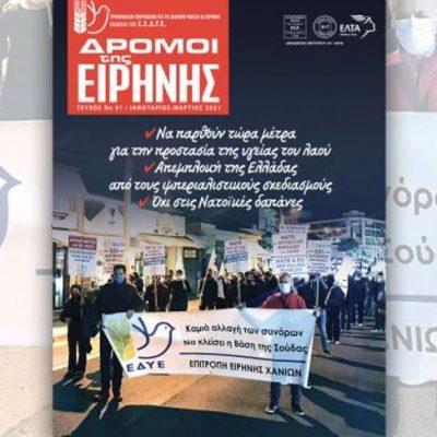Επιτροπή Ειρήνης Κοζάνης:  Κυκλοφορεί το 91ο τεύχος «Δρόμοι της Ειρήνης»