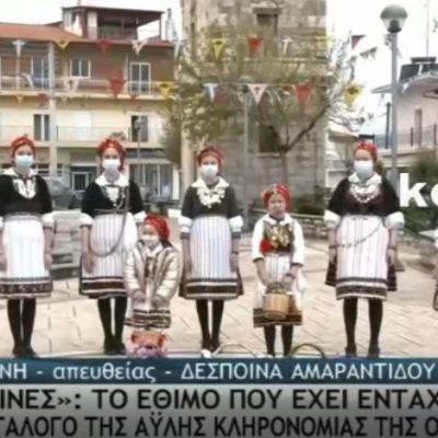 kozan.gr: Oι Λαζαρίνες του Κρόκου Κοζάνης, φόρεσαν μάσκες και – σε ζωντανή σύνδεση με την ΕΡΤ1 – τραγούδησαν και παρουσίασαν το έθιμο (Βίντεο)