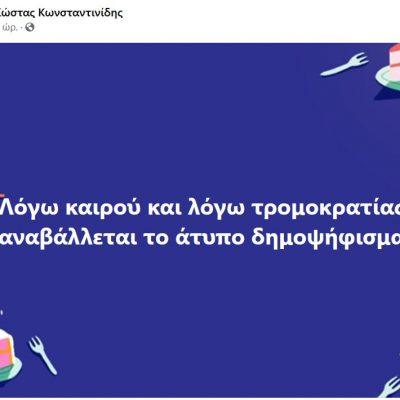 kozan.gr: Η ανάρτηση, μέσω facebook, του Προέδρου της Κοινότητας Μεσιανής, Κ. Κωνσταντινίδη, με αφορμή τη ματαίωση του άτυπου δημοψηφίσματος για το δάσος