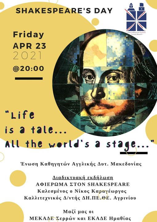 Life is a Tale … All the World's a Stage – διαδικτυακή εκδήλωση της Ένωσης Καθηγητών Αγγλικής Δυτικής Μακεδονίας (ΕΚΑΔΥΜΑ)