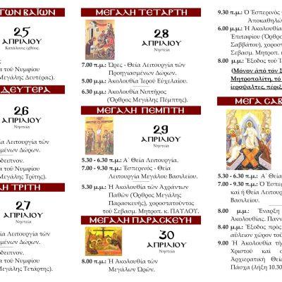 Αυτό είναι το πρόγραμμα Ακουλουθιών Μεγάλης Εβδομάδος στον Ι.Μ.Ν. Αγίου Νικολάου Κοζάνης