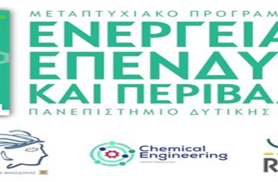 """Πανεπιστήμιο Δυτικής Μακεδονίας: Προκήρυξη Δ.Π.Μ.Σ.: """"Ενεργειακές Επενδύσεις και Περιβάλλον"""" ακαδημαϊκού έτους 2021-2022"""