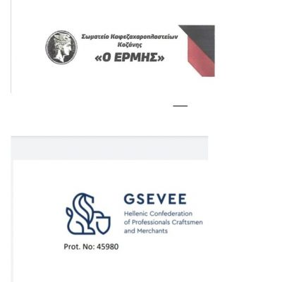 "Mετά από αίτημα του  Σωματείου Εστίασης Κοζάνης ""Ερμής"" η ΓΣΕΒΕΕ έστειλε επιστολή στην ολομέλεια της Ευρωπαϊκής Επιτροπής Περιφερειών με θέμα: «Οικονομική στήριξη και ενίσχυση της Περιφέρειας Δυτικής Μακεδονίας»"