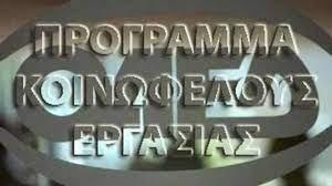 ΚΕΚ VOLTEROS: Ανακοινώθηκε το μητρώο Παρόχων Κατάρτισης για την Κοινωφελή Εργασία – Ξεκινά άμεσα η κατάρτιση για τους εργαζομένους κοινωφελούς εργασίας της Περιφέρειας Δυτικής Μακεδονίας