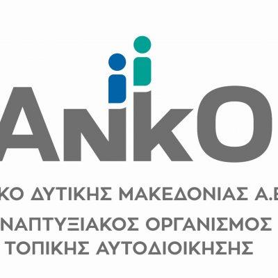 """Περίληψη πρόσκληση της ΑΝΚΟ Δυτικής Μακεδονίας Α.Ε. ΟΤΑ για την υποβολή προτάσεων στο επιχειρησιακό πρόγραμμα """"Αλιεία & Θάλασσα 2014-2020"""""""