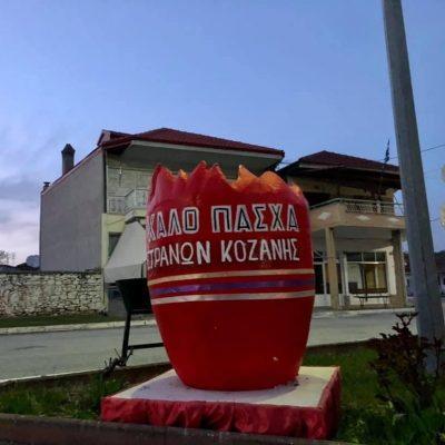 Πασχαλινός διάκοσμος στην Κοινότητα Πετρανών Κοζάνης