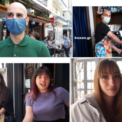 kozan.gr: Πρεμιέρα για τα καταστήματα εστίασης στην Κοζάνη – Δηλώσεις πελατών, εργαζομένων κι ιδιοκτητών cafe για την πρώτη μέρα επαναλειτουργίας της εστίασης (Βίντεο)