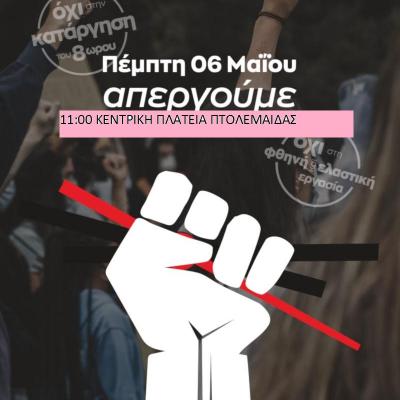 ΣΥΡΙΖΑ Εορδαίας: Συμμετέχουμε όλες και όλοι στην απεργία και τις κινητοποιήσεις των συνδικάτων Πέμπτη 6/5, 11.00 – Στην κεντρική πλατεία Πτολεμαΐδας
