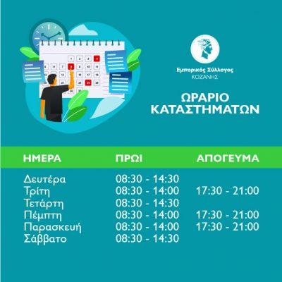 Εμπορικός Σύλλογος Κοζάνης: To ωράριο των καταστημάτων – H περίοδος έως και τις 15-05-2021 χαρακτηρίζεται ως ενδιάμεση εκπτωτική περίοδος