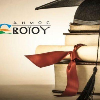 Γραφείο Κληροδοτημάτων Δήμου Βοΐου: Προκήρυξη (40) σαράντα Προπτυχιακών και 8 (οκτώ) Μεταπτυχιακών Υποτροφιών, από το Κληροδότημα «Θεοδώρου Μανούση», για τα ακαδημαϊκά έτη 2013 έως και 2016