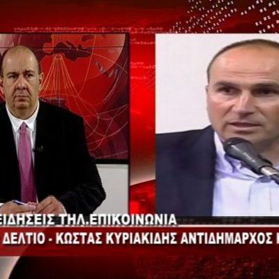 "kozan.gr: Δήλωση ""βόμβα"" του Κ. Κυριακίδη, που θα συζητηθεί – Το ""νούμερο 2"" της Δημοτικής Αρχής, για πρώτη φορά θέτει, ΔΗΜΟΣΙΑ, το ζήτημα συνεργασίας των 3 συνδυασμών κι ""αδειάζει"" το Δήμαρχο Κοζάνης: ""Το επόμενο διάστημα θα δρομολογηθούν εξελίξεις. Τα πράγματα στην ""Ενότητα"" δεν είναι καλά. Δε θέλω να το κρύψω. Ευελπιστώ να βρούμε μια λύση, μια λύση όμως που θα σταματήσει κάποια πράγματα. Αν χρειάζεται για το καλό του τόπου, πρέπει να γίνει αυτό το πράγμα και δε διστάζω να το λέω"" (Βίντεο)"