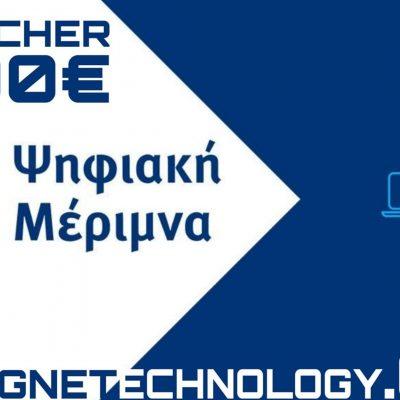 Πτολεμαίδα: Εξαργύρωση των voucher τους προγράμματος #ψηφιακή_μεριμνα με #pc, #laptop, #tablets