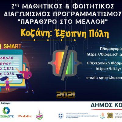 Παράταση έως 17 Μαΐου για τον Μαθητικό & Φοιτητικό Διαγωνισμό Προγραμματισμού «Κοζάνη: Έξυπνη Πόλη – Παράθυρο στο Μέλλον»
