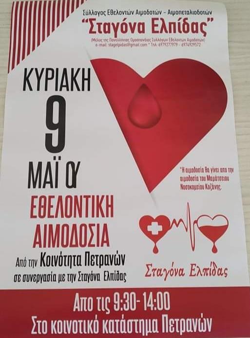 Αιμοδοσία την Κυριακή 9 Μαΐου στα Πετρανά Κοζάνης