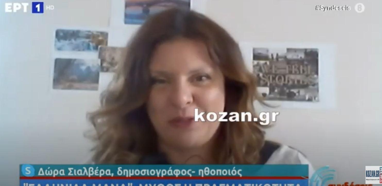 kozan.gr: Η συμπολίτισσά μας, από την Κοζάνη, Δώρα Σιαλβέρα, μίλησε σήμερα, σε ζωντανή σύνδεση στην ΕΡΤ1 για τις δυσκολίες που αντιμετώπισε η Ελληνίδα μάνα την περίοδο της τηλεκπαίδευσης (Βίντεο)