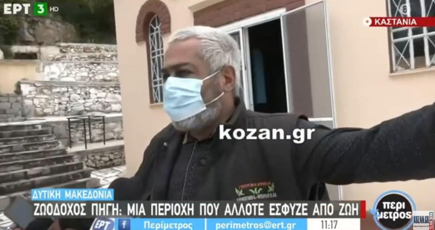 kozan.gr: Σημερινές εικόνες, μέσω της ΕΡΤ3, από την Ζωοδόχο Πηγή (Καστανιά)  (Βίντεο)