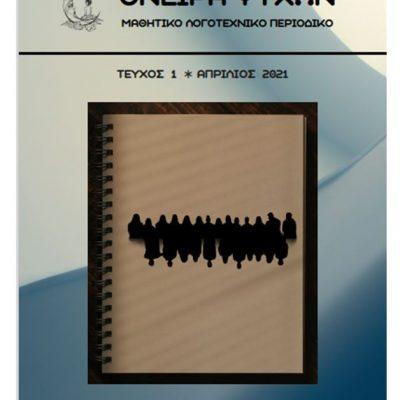 Το πρώτο τεύχος του μαθητικού λογοτεχνικού περιοδικού του 3ου ΓΕΛ Κοζάνης, ΟΝΕΙΡΑ ΨΥΧΩΝ, είναι έτοιμο