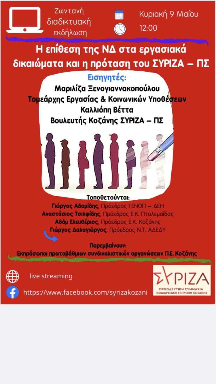 Διαδικτυακή εκδήλωση οργανώνει η Ν.Ε. Κοζάνης του ΣΥΡΙΖΑ – Προοδευτική Συμμαχία την Κυριακή στις 12 το μεσημέρι