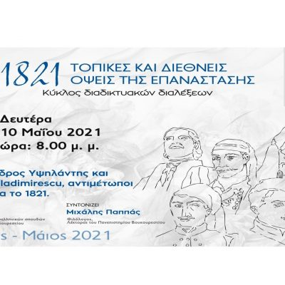 Σύνδεσμος Φιλολόγων Κοζάνης: Αυτή τη Δευτέρα 10 Μαΐου, 8μ.μ.«Ο Αλέξανδρος Υψηλάντης και ο Tudor Vladimirescu,  αντιμέτωποι στη Βλαχία το 1821»