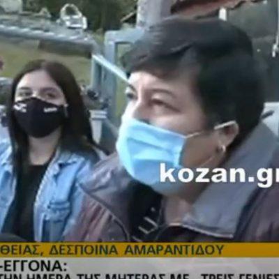 kozan.gr: Κοζάνη: Γιαγιά, κόρη, εγγονή, μιλούν για τη σημερινή εορτή της μητέρας (Βίντεο)