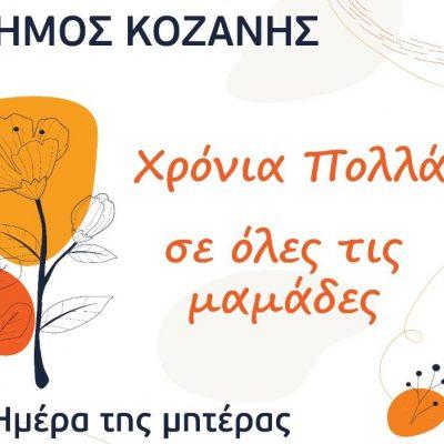 """Το βίντεο που ετοίμασε ο Δήμος Κοζάνης με τα """"χρόνια πολλά"""" στις μητέρες"""