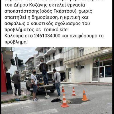 Kozan.gr: Δεν πτοείται από την κριτική των πολιτών ο Αντιδήμαρχος Κοζάνης Ευάγγελος Σημανδράκος – Παράδοξο κι όμως αληθινό – Με τις αναρτήσεις του στο facebook δείχνει να πανηγυρίζει κάθε φορά που η Τεχνική Υπηρεσία εντοπίζει κι επιδιορθώνει προβλήματα του οδοστρώματος χωρίς προηγουμένως οι πολίτες να τα αναδείξουν μέσω κάποιου site – Η νέα ανάρτησή του στο Facebook