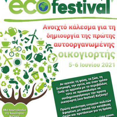Κοινότητα Κοζάνης: Ανοιχτό κάλεσμα για τη δημιουργία της πρώτης αυτο-οργανωμένης οικογιορτής 5-6 Ιουνίου