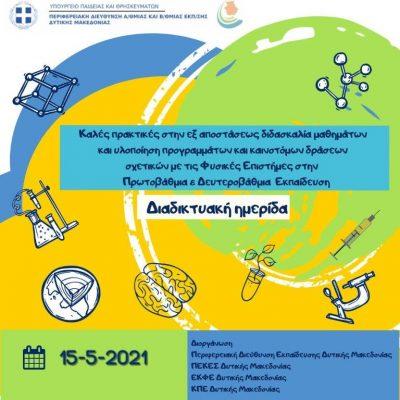 Διαδικτυακή ημερίδα με τίτλο «Καλές Πρακτικές στην Εξ Αποστάσεως Διδασκαλία Μαθημάτων και Υλοποίηση Προγραμμάτων και Καινοτόμων Δράσεων σχετικών με τις Φυσικές Επιστήμες στην Πρωτοβάθμια & Δευτεροβάθμια Εκπαίδευση» το Σάββατο 15 Μαΐου