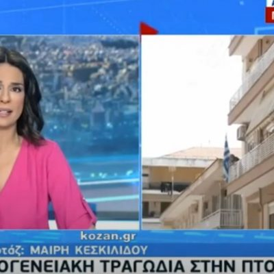 kozan.gr: Πτολεμαίδα: Το ρεπορτάζ της ΕΡΤ1, με ζωντανή σύνδεση από το σημείο της οικογενειακής τραγωδίας (50χρονος σκότωσε την 74χρονη μητέρα του και αυτοκτόνησε) (Βίντεο)