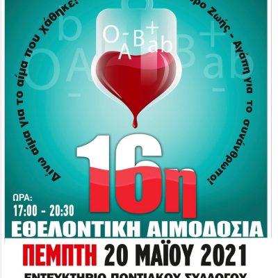 Ποντιακός Σύλλογος Πτολεμαΐδας: Εκδηλώσεις μνήμης της Γενοκτονίας των Ελλήνων του Πόντου, 16-19-20/5
