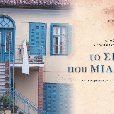 """""""Το σπίτι που μιλάει""""  της Μαρίας Βαρδάκα – Η σύγχρονη ιστορία της Κοζάνης μέσα από μία παράσταση –  Αφιερωμένη στη μνήμη του Γιάννη Καραχισαρίδη,  (έναν χρόνο μετά τον θάνατό του) εμπνευστή της παράστασης & καλλιτεχνικού διευθυντή του ΔΗ.ΠΕ.ΘΕ. Κοζάνης, 2007-2014"""
