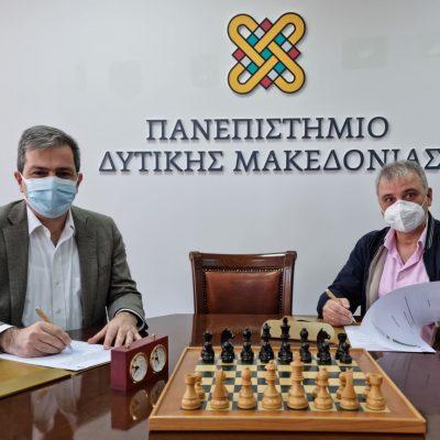 Υπογραφή Μνημονίου Συνεργασίας ανάμεσα στο Πανεπιστήμιο Δυτικής Μακεδονίας και Ένωση Σκακιστικών Σωματείων Κεντρικής και Δυτικής Μακεδονίας.
