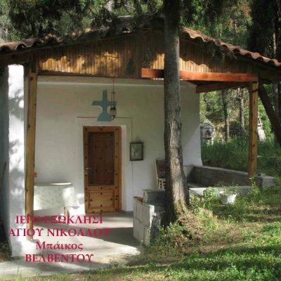 Το πιο γλυκό ''Χριστός Ανέστη'', στο Εξωκλήσι του Αγίου Νικολάου (Μπάικος) Βελβεντού, από τον καλλίφωνο και πράο παπα-Νικόλαο Τράντα.  (του παπαδάσκαλου Κωνσταντίνο Ι. Κώστα)