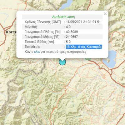 kozan.gr: Σεισμική δόνηση μεγέθους 4.9, με επίκεντρο 18 Χλμ. Δ της Καστοριάς & εστιακό βάθος 5 χλμ – Αισθητή στην περιοχή της Δ. Μακεδονίας