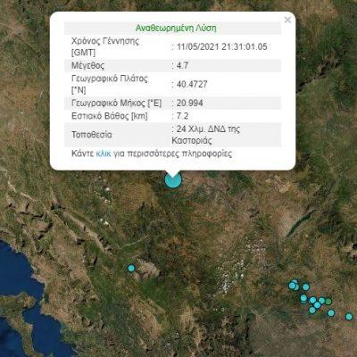 kozan.gr: 4,7R με 4.8R η αναθεωρημένη λύση από σεισμολόγο για το μέγεθος του σεισμού που σημειώθηκε στις 00:32 κι έγινε αισθητός σε όλη την Δ. Μακεδονία – Αλλαγή και στο εστιακός βάθος, σε σχέση με την πρώτη εκτίμηση – Από τα 5χλμ στα 7.2. χλμ – Μικρή μετατόπιση, σε σχέση με την πρώτη εκτίμηση και στο επίκεντρο του σεισμού