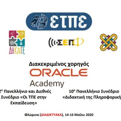 12ο Πανελλήνιο και Διεθνές Συνέδριο «Οι ΤΠΕ στην Εκπαίδευση» και το 10ο Πανελλήνιο Συνέδριο «Διδακτική της Πληροφορικής»,14‐16 Μαΐου