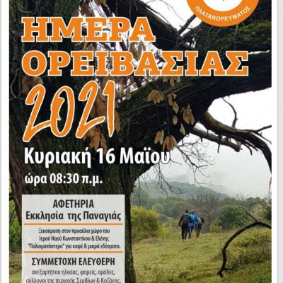 Ορειβατικός Σύλλογος Πλατανορεύματος: Ημέρα Ορειβασίας την Κυριακή 16 Μαΐου
