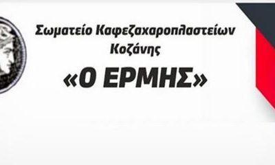 """Ανακοίνωση Σωματείου Εστίασης Κοζάνης """"Ερμής"""": Ανοίγει η πλατφόρμα υποβολής αιτήσεων για επιδότηση πρώτων υλών"""