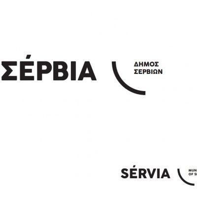 Συνεδρίαση του Δημοτικού Συμβουλίου Δήμου Σερβίων, την Τετάρτη 20 Οκτωβρίου