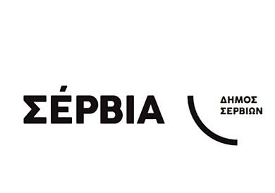 Ο Δήμος Σερβίων αποκτά το λογότυπό του