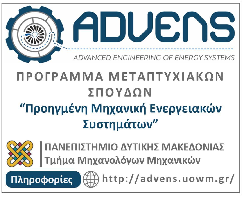"""Ξεκίνησαν οι υποβολές αιτήσεων για το Πρόγραμμα Μεταπτυχιακών Σπουδών """"Προηγμένη Μηχανική Ενεργειακών Συστημάτων – Advanced Engineering of Energy Systems"""" του Τμήματος Μηχανολόγων Μηχανικών του Πανεπιστημίου Δυτικής Μακεδονίας"""