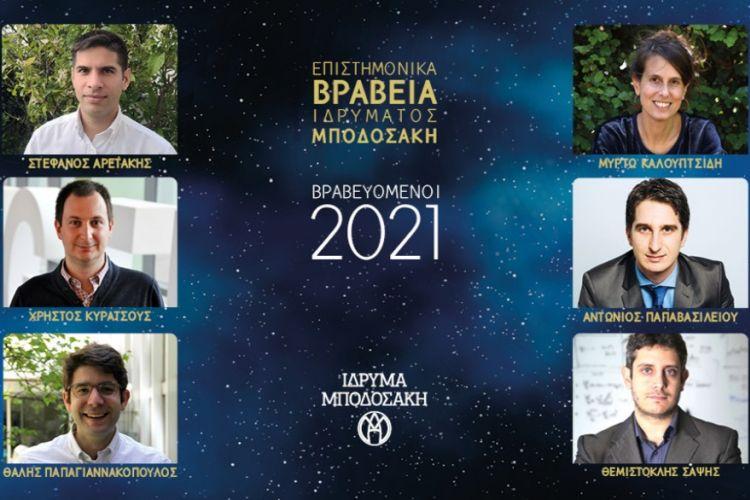 Ίδρυμα Μποδοσάκη: Οι έξι νέοι που βραβεύθηκαν φέτος, για το υψηλού επιπέδου ερευνητικό έργο τους  – Ανάμεσά τους κι ο Κοζανίτης Χρήστος Κυρατσούς