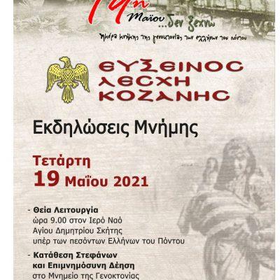Εκδηλώσεις μνήμης της Ευξείνου Λέσχης Κοζάνης για την 19η Μαΐου