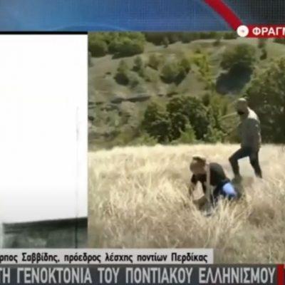 kozan.gr: Η σημερινή, πρωινή, ζωντανή σύνδεση της ΕΡΤ3 με την περιοχή του φράγματος του Περδίκκα και τη συμβολική δράση φύτευσης 100 συν 1 δέντρων στο παρεκκλήσι του Αγίου Γεωργίου,  με αφορμή την θλιβερή επέτειο από τη Γενοκτονία του Ποντιακού Ελληνισμού (Βίντεο)